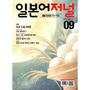 韓国語の雑誌 日本語ジャーナル 2018年9月号(教材+CD1枚) niyantarose