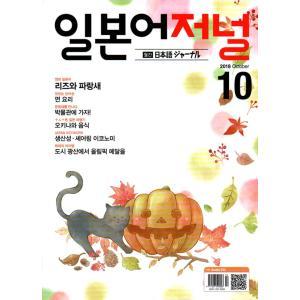 韓国語の雑誌 日本語ジャーナル 2018年10月号(教材+CD1枚) niyantarose
