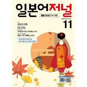 韓国語の雑誌 日本語ジャーナル 2018年11月号(教材+CD1枚) niyantarose
