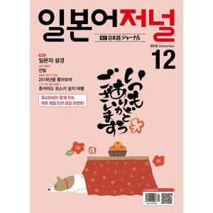 韓国語の雑誌 日本語ジャーナル 2018年12月号(教材+CD1枚) niyantarose