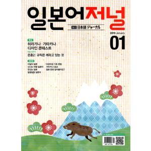 韓国語の雑誌 日本語ジャーナル 2019年01月号(教材+CD1枚) niyantarose