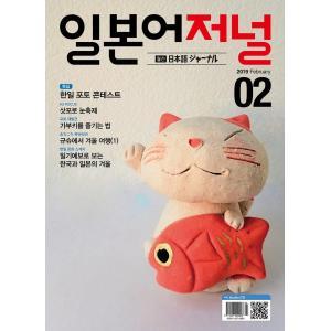 韓国語の雑誌 日本語ジャーナル 2019年02月号(教材+CD1枚) niyantarose