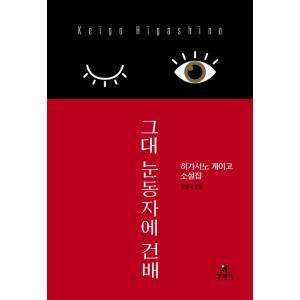 韓国語の小説  『きみの瞳に乾杯(素敵な日本人 東野圭吾短編集)』 (韓国語版:ハングル)