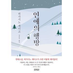 韓国語の日本文学『恋愛の行方』著:東野圭吾, 原題:『恋のゴンドラ』