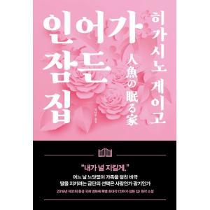 韓国語 小説 『人魚の眠る家』 著:東野圭吾(韓国版/ハングル)