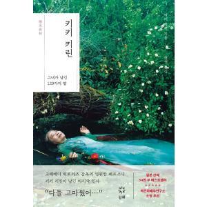 韓国語 エッセイ『樹木希林 彼女が残した120の言葉』 著:樹木希林(韓国版/ハングル) niyantarose