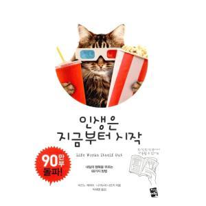 ※この本は韓国語で書かれています。  .。・★本の内容★+°*.。  成功学/幸福論  短かくも強烈...