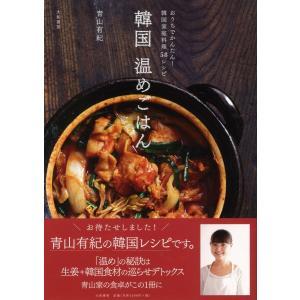 韓国温めごはん 〜おうちでかんたん! 韓国家庭料理57レシピ(日本語書籍)|niyantarose