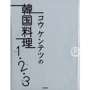 コウケンテツの韓国料理1(ハナ)・2(ドゥ)・3(セッ)(日本語書籍)|niyantarose