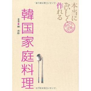 本当においしく作れる 韓国家庭料理 (きちんと定番COOKING) (日本語書籍)|niyantarose