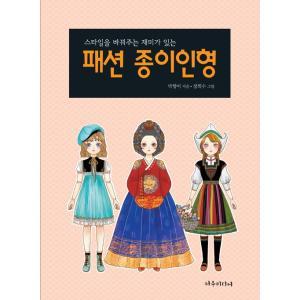 韓国語 紙人形 本 『ファッション紙人形』 - スタイルを変えて上げるおもしろさ-着せ替...