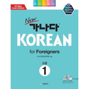 韓国語教材 NEWカナタ KOREAN  for Foreigners  高級1 教科書 (本+1CD)|niyantarose