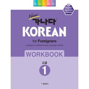 韓国語教材 NEWカナタ KOREAN  for Foreigners  高級1 ワークブック|niyantarose