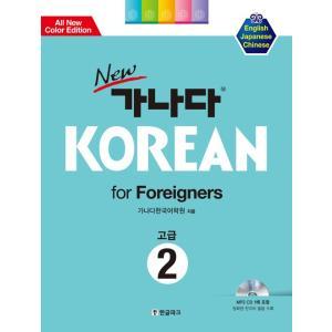 韓国語 教材 NEWカナタ KOREAN  for Foreigners  高級2 教科書 (本+1CD)|niyantarose