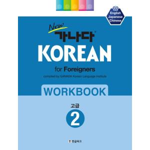 韓国語教材 NEWカナタ KOREAN  for Foreigners  高級2 ワークブック|niyantarose