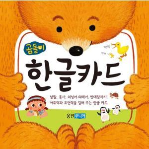 韓国語・ハングルの学習カード『くまさんのハングルカード - カード 102枚+ポスター1枚 』 くまさんカードシリーズ niyantarose