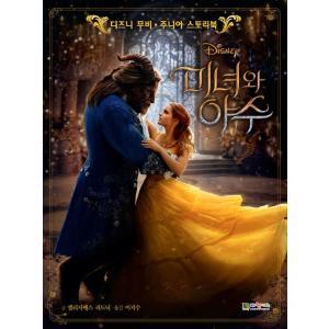 韓国語の書籍 『美女と野獣』 ディズニー・ムービー・ジュニアストーリーブック|niyantarose