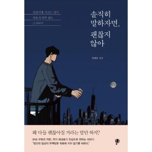 韓国語 書籍『正直言えば、大丈夫じゃない』著:チェ・デホ