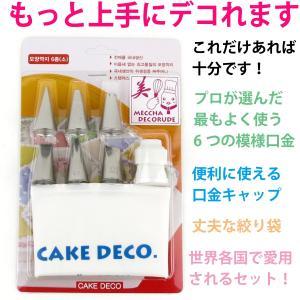 【送料無料】ケーキ作り 口金セット 334-1<6種類の模様口金+キャッパー(小)+絞り袋> 生クリーム デコレーション 製菓 料理 韓国商品  niyantarose