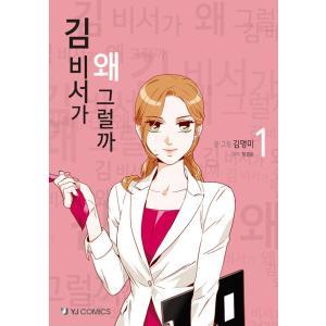 韓国語 漫画 『キム秘書がなぜそうか 1 /キム秘書はいったい、なぜ?』 もう秘書はやめます 韓国版 パク・ソジュン パク・ミニョン 主演 ドラマ まんが 原作