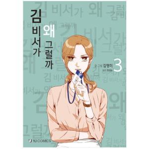 韓国語 漫画 『キム秘書がなぜそうか 3 /キム秘書はいったい、なぜ?』 もう秘書はやめます 韓国版 パク・ソジュン パク・ミニョン 主演 ドラマ まんが 原作