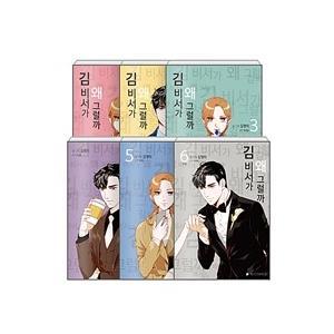韓国語漫画『【セット】キム秘書がなぜそうか1〜6セット(完結)-全6巻-』もう秘書はやめます韓国版パク・ソジュンパク・ミニョン主演ドラマまんが原作|niyantarose