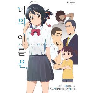 ※この本は韓国語で書かれています。  .。・★本の内容★+°*.。  Ntノベル、ライトノベル  ...