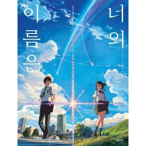 韓国語の書籍 『新海誠監督作品 君の名は。 公式ビジュアルガイド』(韓国版/ハングル)