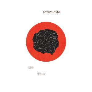 韓国語の小説 『殺人者の記憶法』 著:キム・ヨンハ(ソル・ギョング&キム・ナムギル 主演映画原作) niyantarose