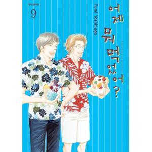 韓国語のマンガ きのう何食べた? 9 niyantarose