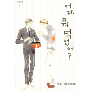 ※この本は韓国語で書かれています。  .。・★本の内容★+°*.。  料理マンガ。  <西洋...