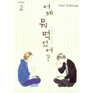 韓国語のマンガ 『きのう何食べた? 2』 著:よしなが ふみ(韓国版/ハングル) niyantarose