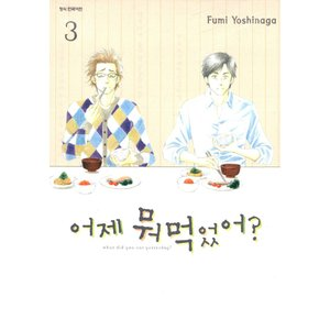 韓国語のマンガ 『きのう何食べた? 3』 著:よしなが ふみ(韓国版/ハングル) niyantarose