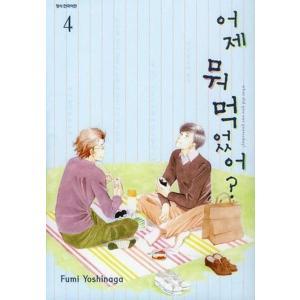 韓国語のマンガ 『きのう何食べた? 4』 著:よしなが ふみ(韓国版/ハングル) niyantarose
