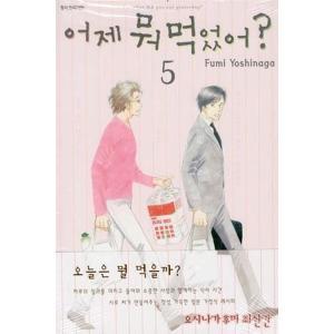韓国語のマンガ 『きのう何食べた? 5』 著:よしなが ふみ(韓国版/ハングル) niyantarose