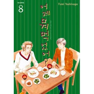 韓国語のマンガ 『きのう何食べた? 8』 著:よしなが ふみ(韓国版/ハングル) niyantarose