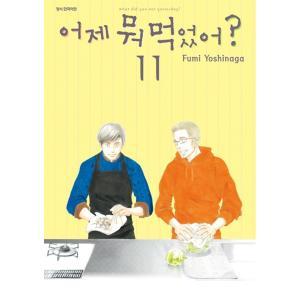 韓国語のマンガ 『きのう何食べた? 11』 著:よしなが ふみ(韓国版/ハングル) niyantarose