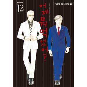 韓国語のマンガ 『きのう何食べた? 12』 著:よしなが ふみ(韓国版/ハングル) niyantarose