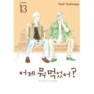韓国語のマンガ 『きのう何食べた? 13』 著:よしなが ふみ(韓国版/ハングル) niyantarose