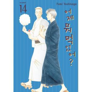 韓国語のマンガ 『きのう何食べた? 14』 著:よしなが ふみ(韓国版/ハングル) niyantarose