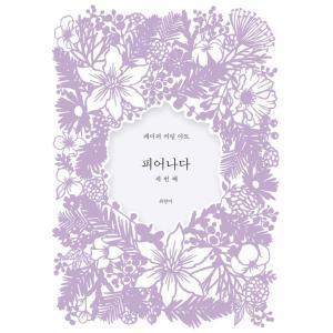 ※この本は韓国語で書かれています。  .。・★本の内容★+°*.。  切り紙工芸  (カッターナイフ...