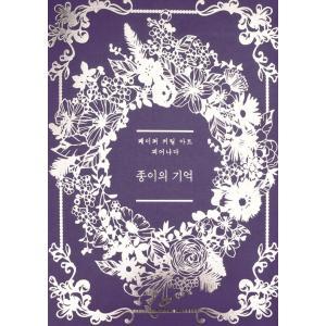 韓国語 切り絵 本 『紙の記憶』 著:チェ・ヒャンミ 咲き出でるシリーズ 特別版