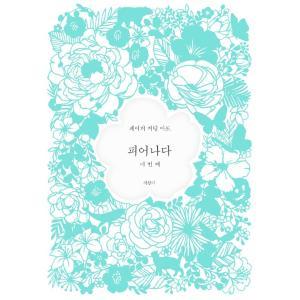 韓国の切り絵 『咲き出でる 4番目』ペーパーカッティングアート 図案集
