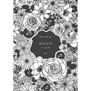 韓国の切り絵 『咲き出でる 5番目』著:チェ・ヒャンミ/ペーパーカッティングアート 図案集|niyantarose