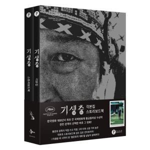 (2/24再発売)韓国語 書籍 『映画 寄生虫(パラサイト 半地下の家族)脚本集&ストーリーボードブ...