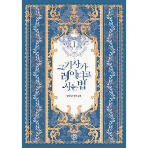 韓国語 小説『その騎士がレディーとして生きる方法 1』著:ソン・ヘリム