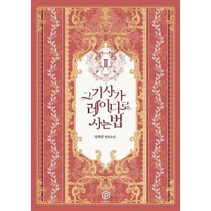 韓国語 小説『その騎士がレディーとして生きる方法 2』著:ソン・ヘリム