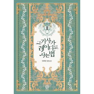 韓国語 小説『その騎士がレディーとして生きる方法 3』著:ソン・ヘリム