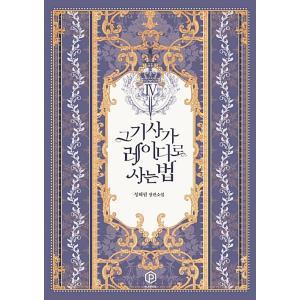 韓国語 小説『その騎士がレディーとして生きる方法 4』著:ソン・ヘリム