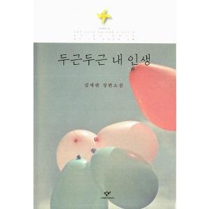 韓国語の小説 どきどき僕の人生(映画原作小説:カン・ドンウォ...
